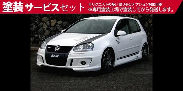 ★色番号塗装発送VW GOLF V | サイドステップ【ハルトデザイン】GOLF5 Ver.2 サイドステップ