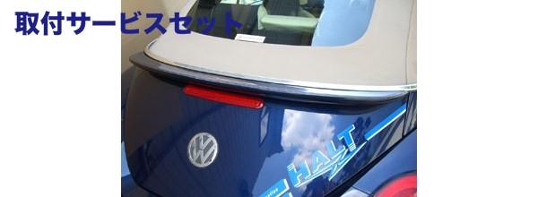【関西、関東限定】取付サービス品VW NEW BEETLE | リアウイング / リアスポイラー【ハルトデザイン】New Beetle カブリオレ専用リアウイング