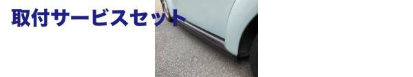 【関西、関東限定】取付サービス品VW NEW BEETLE   サイドステップ【ハルトデザイン】New Beetle 前期STANCE サイドステップ(FRP)