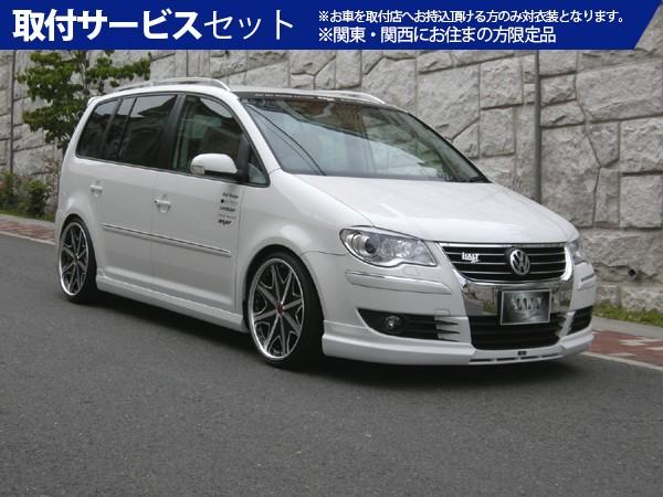 【関西、関東限定】取付サービス品VW GOLF TOURAN   サイドステップ【ハルトデザイン】GOLF Touran 中期用 サイドステップ