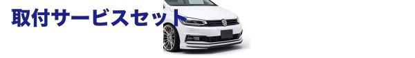 【関西、関東限定】取付サービス品VW GOLF TOURAN | フロントリップ【ハルトデザイン】GOLF Touran 5T フロントリップスポイラー FRP