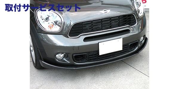 【関西、関東限定】取付サービス品MINI Crossover/Countryman R60 | フロントリップ【ハルトデザイン】BMW MINI R60 クーパーS フロントリップスポイラー FRP