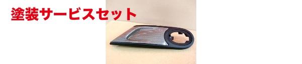 ★色番号塗装発送BMW Mini R55/56 | サイドダクト/サイドパネル【ハルトデザイン】MINI R56 クーパーS サイドベント (シルバーカーボン)2pcs