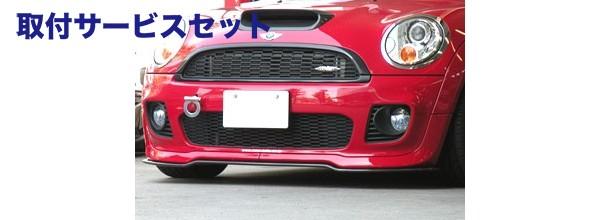 【関西、関東限定】取付サービス品BMW Mini R55/56 | フロントリップ【ハルトデザイン】BMW Mini R56 フロントスポイラー JCW アゴなし FRP製