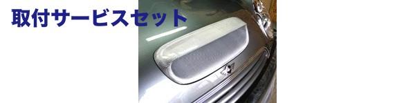 【関西、関東限定】取付サービス品BMW Mini R50/52/53 | ボンネットダクト【ハルトデザイン】BMW Mini R53/52(クーパーS) ボンネットワイドスクープ カーボン