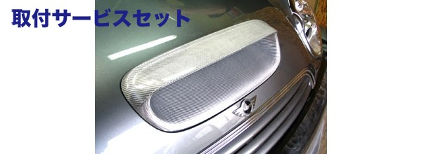 【関西、関東限定】取付サービス品BMW Mini R50/52/53 | ボンネットダクト【ハルトデザイン】BMW Mini R53/52(クーパーS) ボンネットワイドスクープ シルバーカーボン