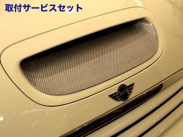 【関西、関東限定】取付サービス品BMW Mini R50/52/53 | ボンネットリップ / フードトップモール【ハルトデザイン】BMW Mini R53/52(クーパーS) ボンネットスクープアンダーガーニッシュ シルバーカーボン