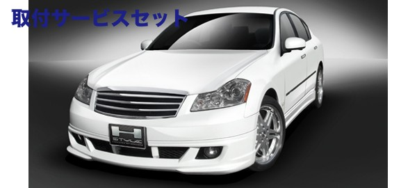 【関西、関東限定】取付サービス品Y50 フーガ | エアロ 3点キットC / ( FRハーフタイプ )【エイチスタイル】フーガ Y50 GT エアロ3点セット素地