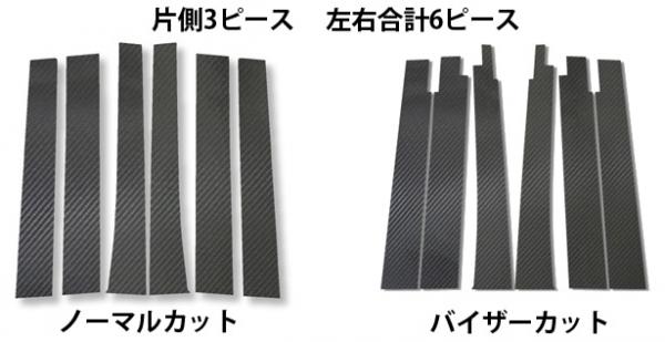 ピラー【ハセプロ】マジカルカーボンシート マツダ MPV LW3W/EW バイザーカットタイプ シルバー