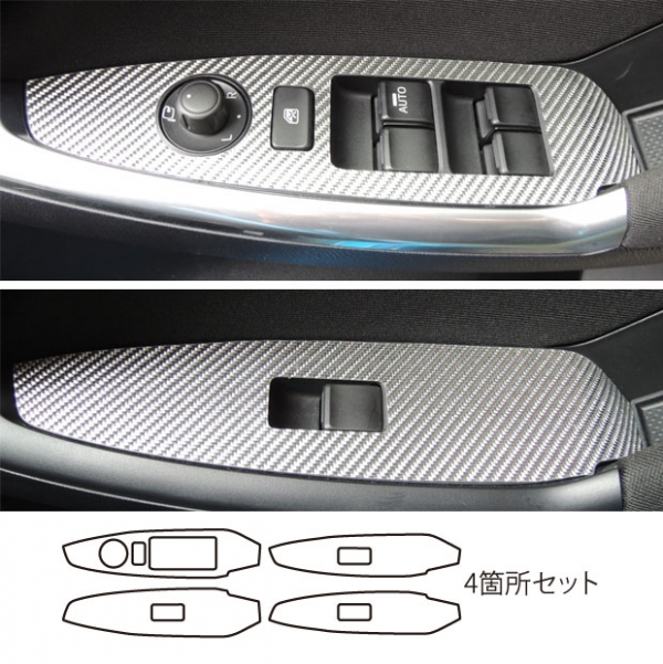 【ハセプロ】マジカルカーボンシート マツダ CX-5 ディーゼルDA-KE2/ガソリンDBA-KEE(2012.2~2015.1) ドアスイッチパネル ガンメタ