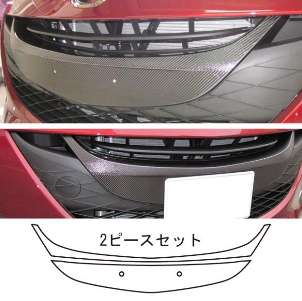 【ハセプロ】マジカルカーボンシート マツダ プレマシーCWEFW(2010.7~) フロントグリル 20Sグリルガーニッシュ装着車のみ対応 2ピース ブラック