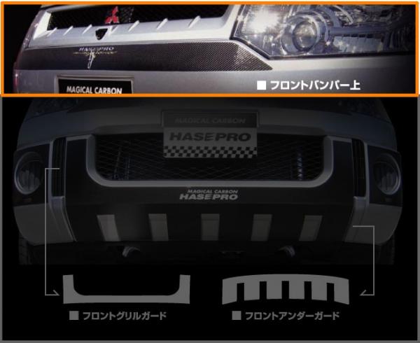 ステッカー【ハセプロ】マジカルカーボンシート 三菱 デリカD:5 フロントバンパーガーニッシュ 銀