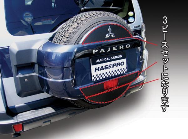 ステッカー【ハセプロ】マジカルカーボンシート 三菱 パジェロ V93W・V97W(2006/10~) スペアタイヤカバーセット 黒