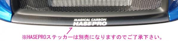ステッカー【ハセプロ】マジカルカーボンシート 三菱 ランサーエボリューションX CZ4A(2007.10~) フロントスカート 銀