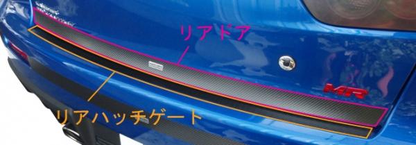 【ハセプロ】マジカルカーボンシート 三菱 ランサーエボリューションX CZ4A(2007.10~) リアドア 銀
