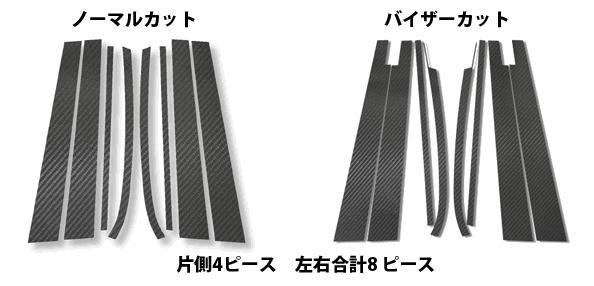 【ハセプロ】マジカルカーボンシート 三菱 ランサーエボリューションワゴン 赤