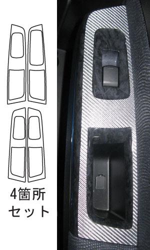 【ハセプロ】マジカルカーボンシート スバル エクシーガ YA4・5(2008.6~) ドアスイッチパネル ブラック