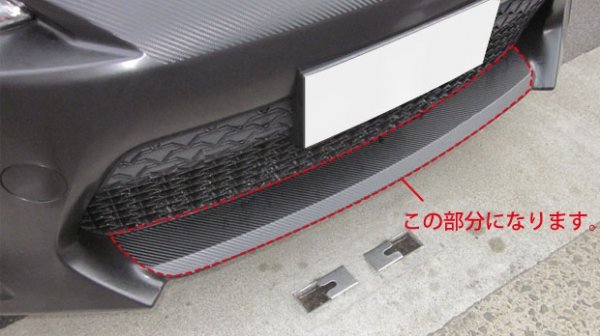 【ハセプロ】マジカルカーボンシート トヨタ 86 ZN6(2012.4~) フロントリップ ブラック