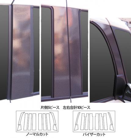 ステッカー【ハセプロ】マジカルカーボンシート ダイハツ タントカスタム LA600S(2013.10~) フルセット 5P×左右 ブラック