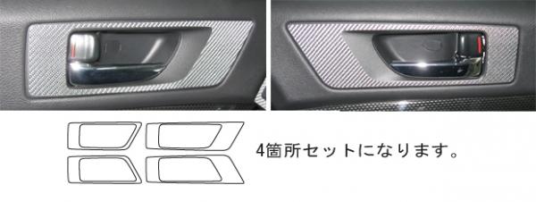 【ハセプロ】マジカルカーボンシート レガシィツーリングワゴン BR9(2009.5~) インナードアハンドルパネル シルバー