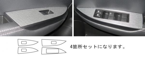 【ハセプロ】マジカルカーボンシート スバル レガシィツーリングワゴン BR9(2009.5~) ドアスイッチパネル ブラック