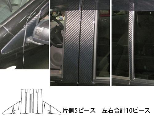【ハセプロ】マジカルカーボンシート ダイハツ ミライースLA300S(2011.9~) バイザーカットフルセット 5P×左右