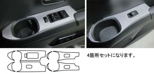 【ハセプロ】マジカルカーボンシート ダイハツ クーM401・411・402S(2006.5~) ドアスイッチパネル シルバー