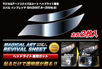 【ハセプロ】マジカルアートリバイバルシート ヘッドライト用 スバル インプレッサ GH(2007.6~2009.9)