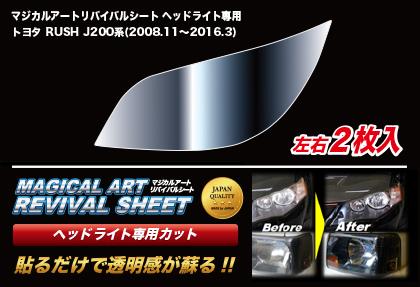 【ハセプロ】マジカルアートリバイバルシート ヘッドライト用 トヨタ RUSH J200系(2008.11~2016.8)