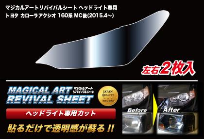 【ハセプロ】マジカルアートリバイバルシート ヘッドライト用 トヨタ アクシオ 160系 後期(2015.4~)