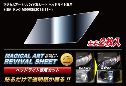 【ハセプロ】マジカルアートリバイバルシート ヘッドライト用 トヨタ タンク M900系(2016.11~)