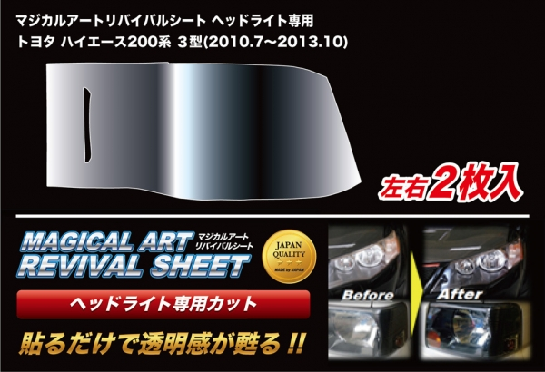 【ハセプロ】マジカルアートリバイバルシート ヘッドライト用 トヨタ ハイエース 200系 3型(2010.7.2017.10)