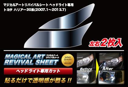 【ハセプロ】マジカルアートリバイバルシート ヘッドライト用 トヨタ ハリアー 30系(2007.1~2013.7)
