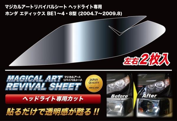 【ハセプロ】マジカルアートリバイバルシート ヘッドライト用 ホンダ エディックス BE1~4・8型(2004.7~2009.8)