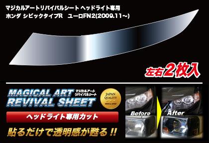 【ハセプロ】マジカルアートリバイバルシート ヘッドライト用 ホンダ シビックタイプユーロ FN2(2009.11~)