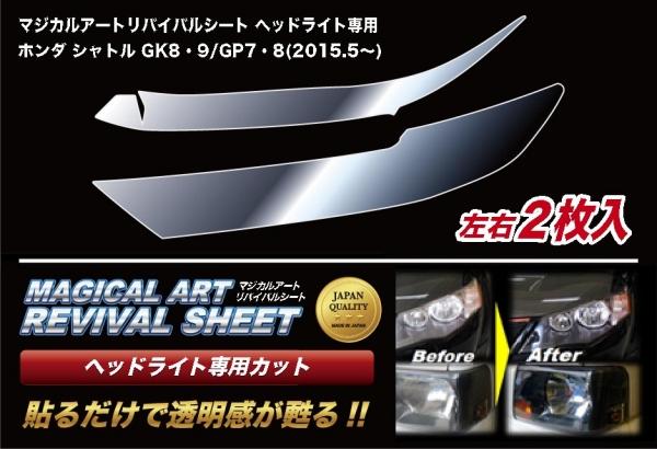 【ハセプロ】マジカルアートリバイバルシート ヘッドライト用 ホンダ シャトル GK8・9/GP7・8(2015.5~)