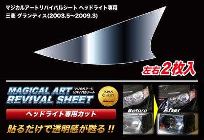 【ハセプロ】マジカルアートリバイバルシート ヘッドライト用 三菱 グランディス NA4W(2003.5~2009.3)
