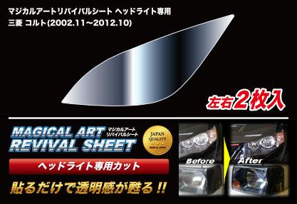 【ハセプロ】マジカルアートリバイバルシート ヘッドライト用 三菱 コルト Z21~28(2002.11~2012.10)