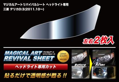 【ハセプロ】マジカルアートリバイバルシート ヘッドライト用 三菱 デリカD:3 BM20(2011.10~)