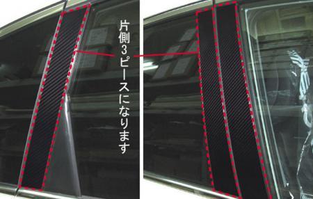 【ハセプロ】マジカルアートシート ホンダ CR-V RE3.4(2006.10~) 4P×左右 ブラック
