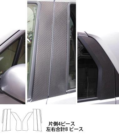 【ハセプロ】マジカルアートシート ホンダ N-ワゴン・カスタム JH1・2(2013.11~) ミドルセット 4P×左右 シルバー