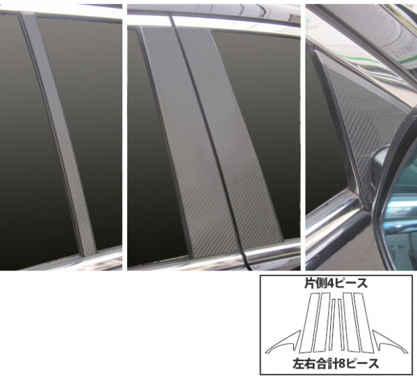 【ハセプロ】マジカルアートシート ホンダアコードツアラーCW1(2008.12~) 3P×左右 ブラック