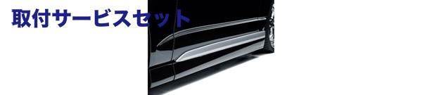 【関西、関東限定】取付サービス品200 ハイエース ワイド   サイドステップ【ハーテリー】ハイエース 200系 ワイドボディ サイドステップパネル 5枚ドア