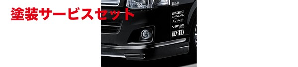 ★色番号塗装発送200 ハイエース ワイド | フォグカバー【ハーテリー】ハイエース 200系 ワイドボディ メッキフォグリング