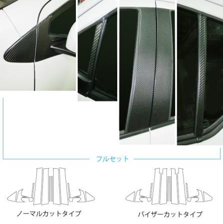 【ハセプロ】マジカルアートシート トヨタ アクア NHP10(2011.12~) バイザーカットフルセット6P×左右 ブラック