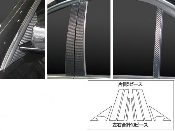 【ハセプロ】マジカルカーボンシート ベンツ Eクラスセダン W212(2009.5~) フルセット 5P×左右 シルバー