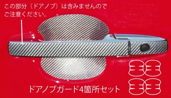 【ハセプロ】マジカルカーボンシート ホンダ N-ONE JG1・2(2012.11~) ドアノブガード ブラック