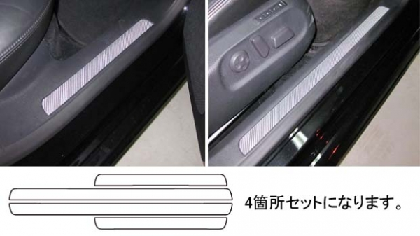 【ハセプロ】マジカルカーボンシート フォルクスワーゲン パサート3C(2006.4~2010.3) スカッフプレート シルバー