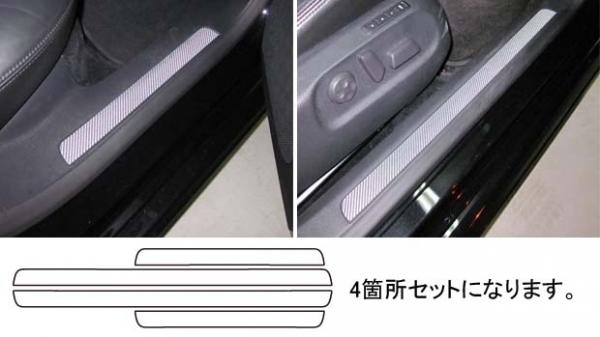 【ハセプロ】マジカルカーボンシート フォルクスワーゲン パサート3C(2006.4~2010.3) スカッフプレート ブラック