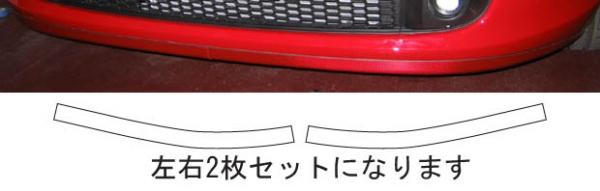 ステッカー【ハセプロ】マジカルカーボンシート フィアット 500・500C ABA-31212・31214(08.3~) フロントアンダースポイラー シルバー